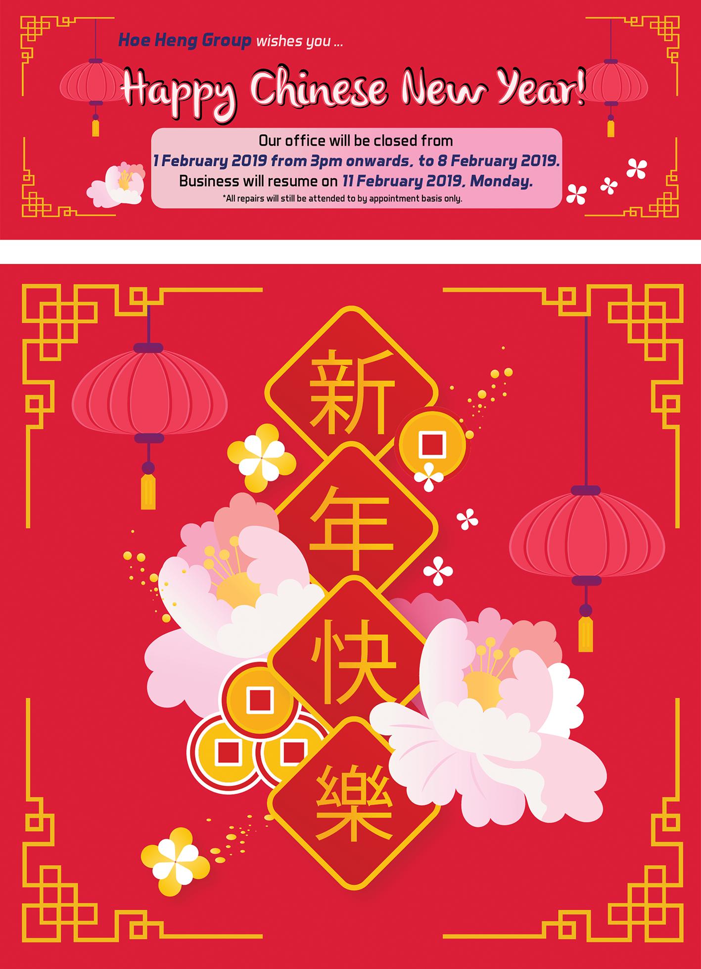 Happy Chinese New Year 2019!